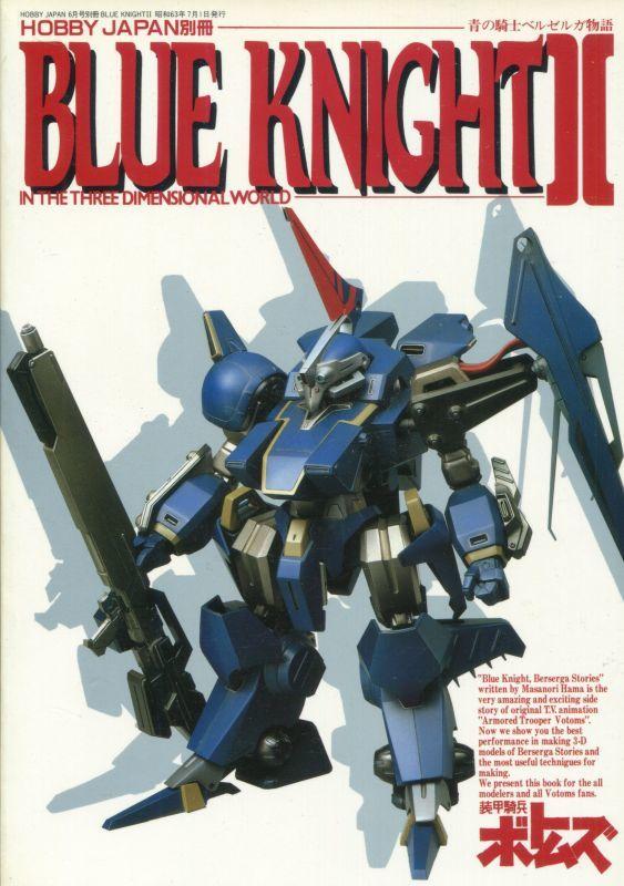 画像3: BLUE KNIGHT 青の騎士 ベルゼルガ物語 I・II (全2冊セット) 装甲騎兵ボトムズ