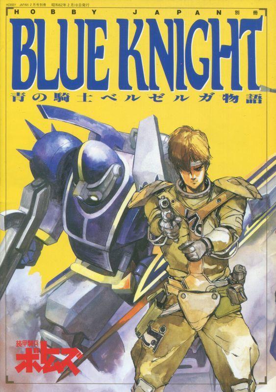 画像2: BLUE KNIGHT 青の騎士 ベルゼルガ物語 I・II (全2冊セット) 装甲騎兵ボトムズ