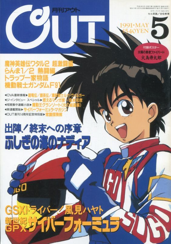 画像1: 月刊アウト(OUT) 1991年5月号