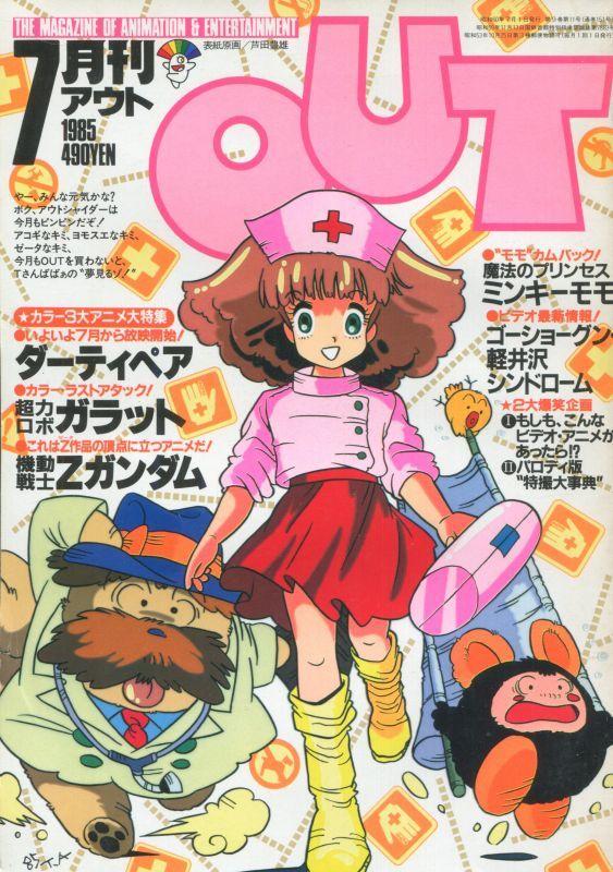 画像1: 月刊アウト(OUT) 昭和60年7月号(1985年)