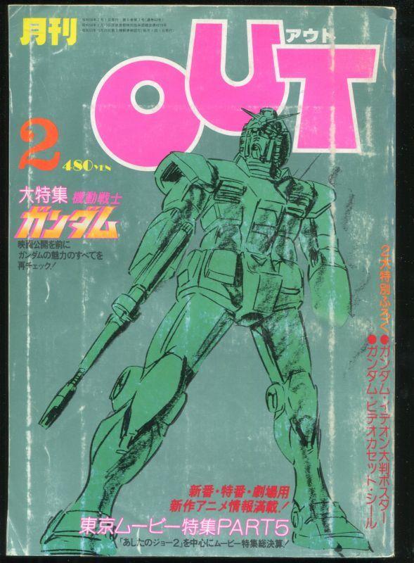 画像1: 月刊アウト(OUT) 昭和56年2月号(1981年)