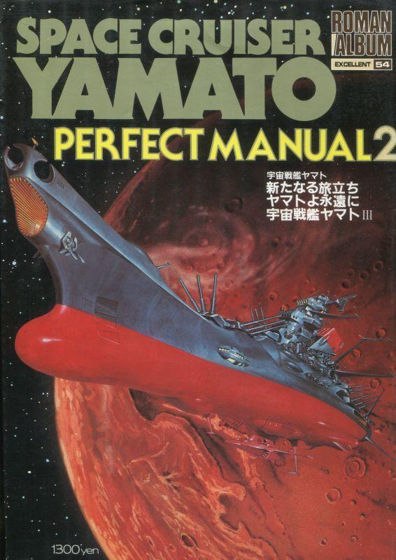 画像1: ロマンアルバム 宇宙戦艦ヤマト PERFECT MANUAL2