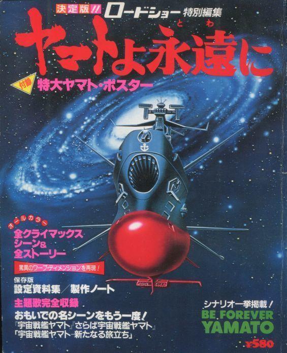 画像1: ヤマトよ永遠に ロードショー特別編集 宇宙戦艦ヤマト