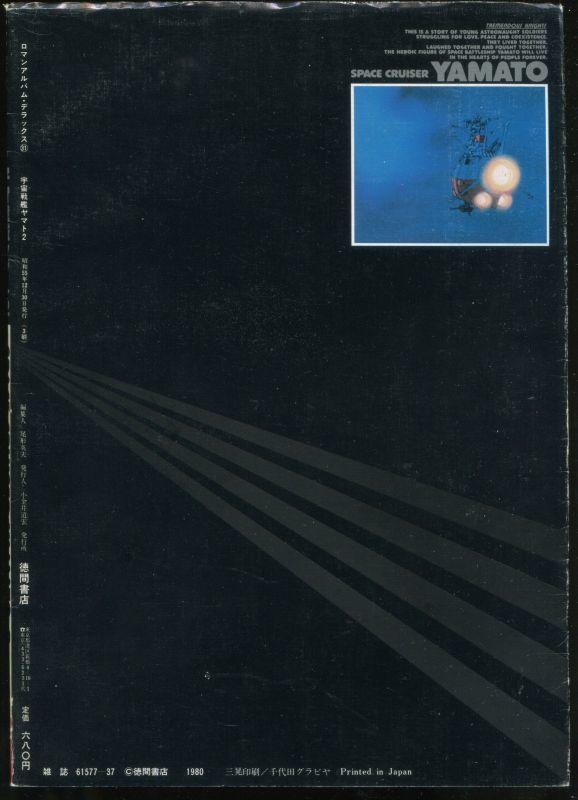 画像2: 宇宙戦艦ヤマト2 全設定資料集 ロマンアルバム