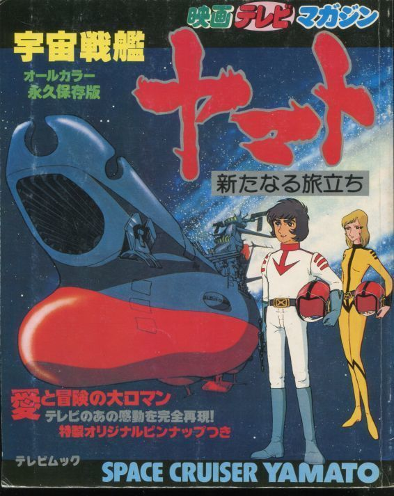 画像1: 宇宙戦艦ヤマト 新たなる旅立ち 映画テレビマガジン