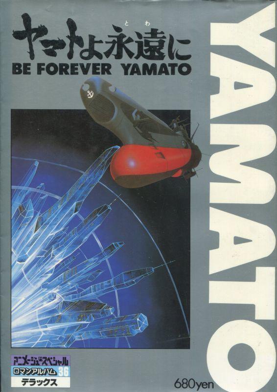 画像1: ロマンアルバム ヤマトよ永遠に BE FOREVER YAMATO 宇宙戦艦ヤマト