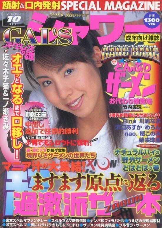 画像1: GAL'Sシャワー 2003年10月号