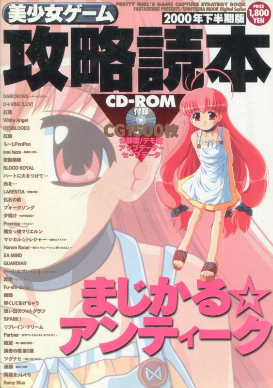 画像1: 美少女ゲーム攻略読本 2000年下半期版 CD-ROM付き