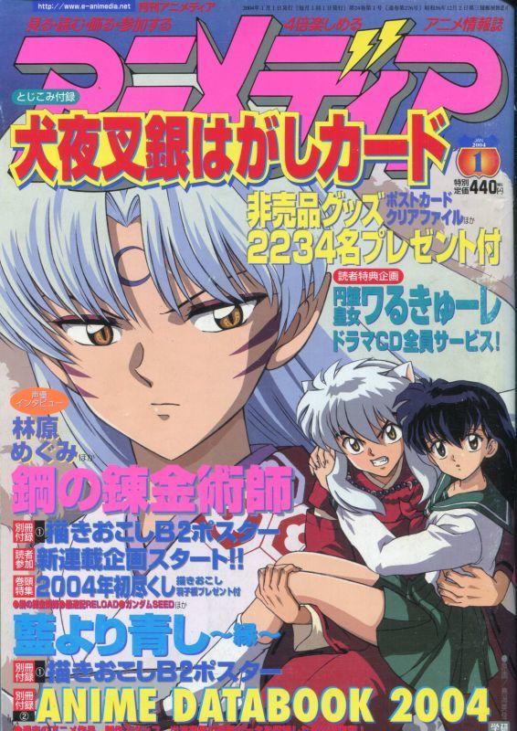 画像1: アニメディア 2004年1月号