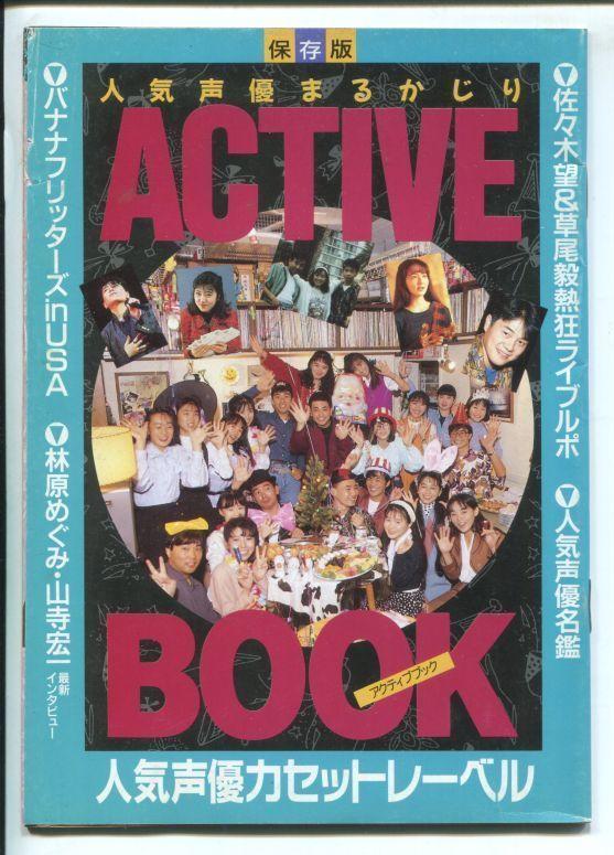 画像1: 1991年 人気声優まるかじりアクティブブック