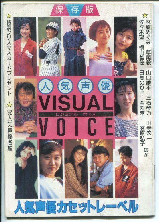 画像1: 1992年 人気声優ビジュアル ボイス