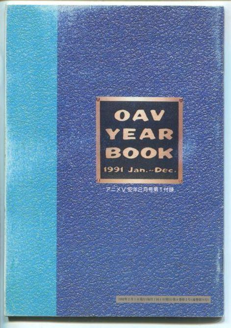画像2: 1991年 OVA  YEAR BOOK