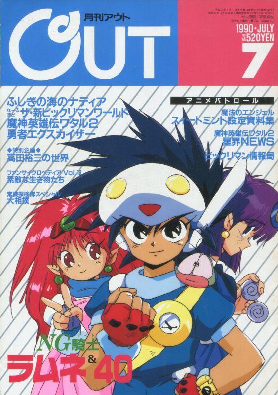 画像1: 月刊アウト(OUT) 1990年7月号