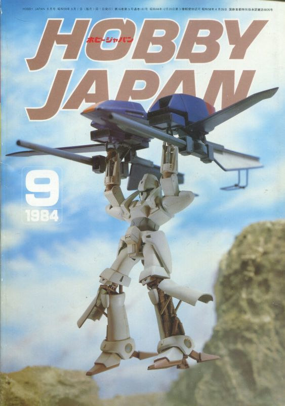 画像1: ホビージャパン 1984年9月号
