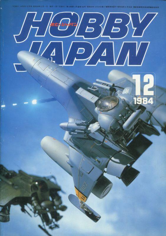 画像1: ホビージャパン 1984年12月号