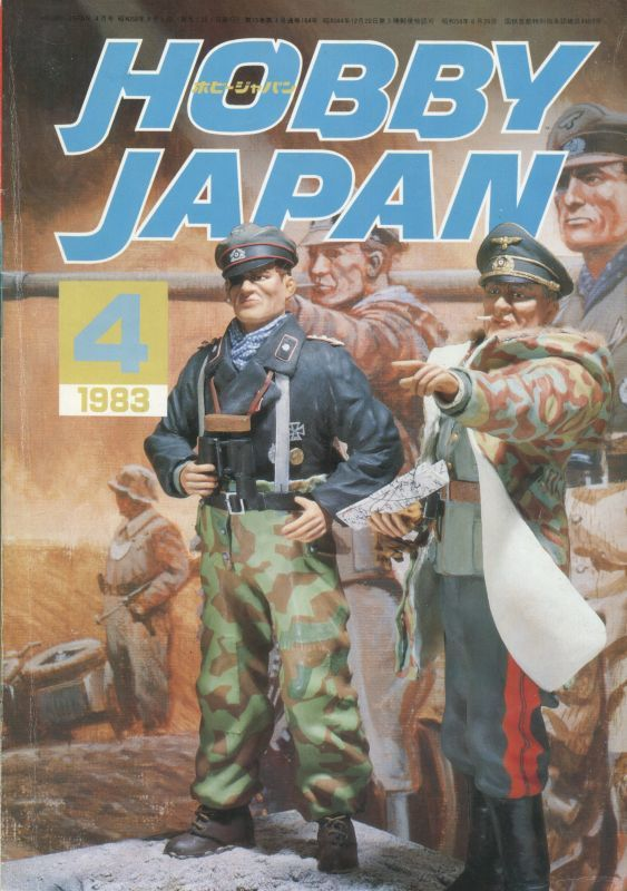 画像1: ホビージャパン 1983年4月号