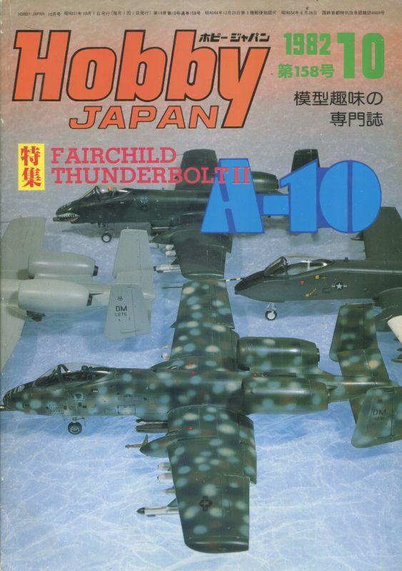 画像1: ホビージャパン 1982年10月号