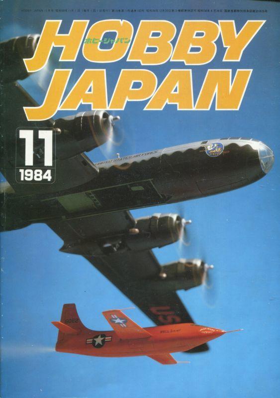 画像1: ホビージャパン 1984年11月号