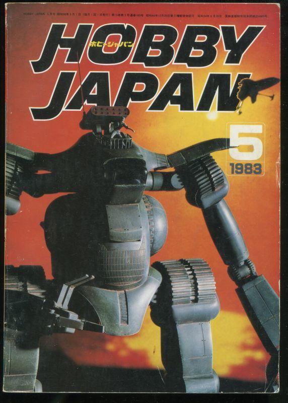 画像1: ホビージャパン 1983年5月号