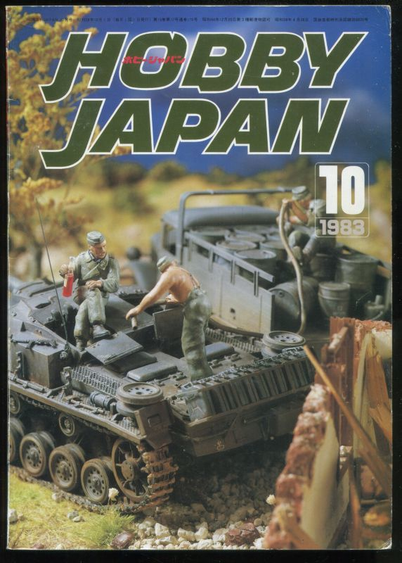 画像1: ホビージャパン 1983年10月号
