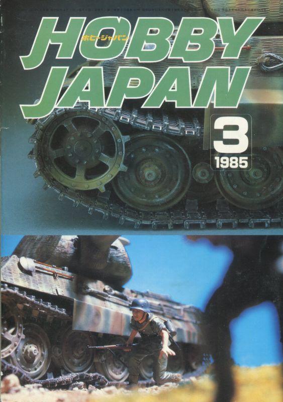画像1: ホビージャパン 1985年3月号