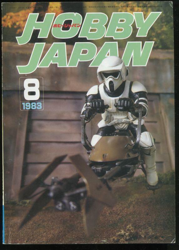 画像1: ホビージャパン 1983年8月号