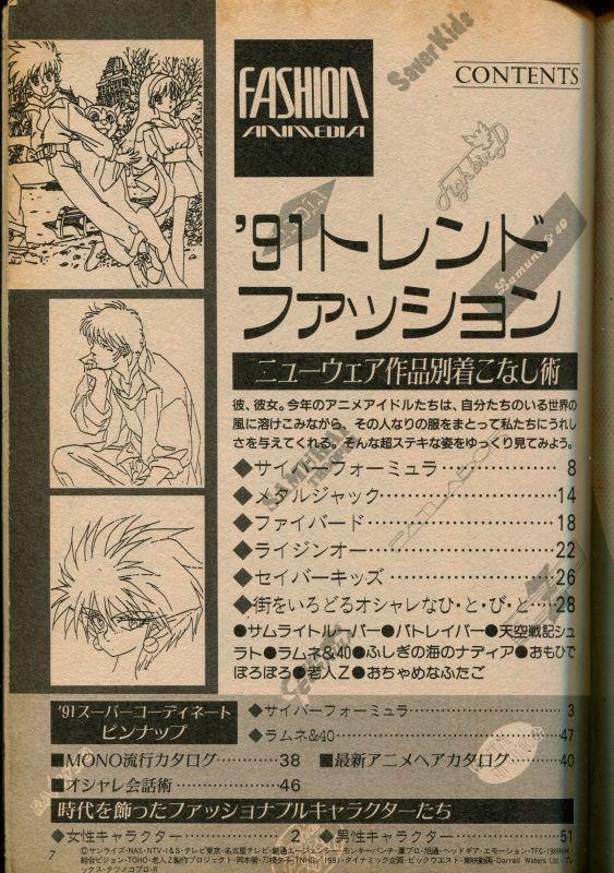 画像2: アニメアイドルNEWスタイルブック