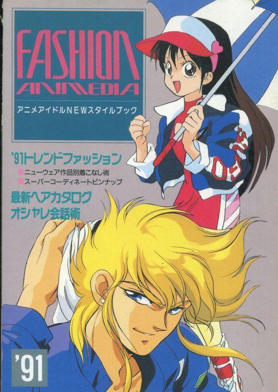 画像1: アニメアイドルNEWスタイルブック
