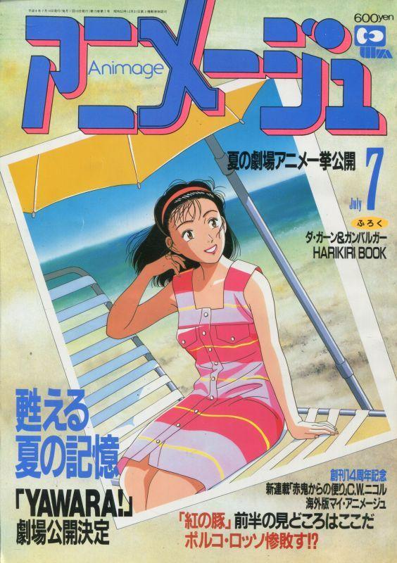 画像1: アニメージュ1992年7月号
