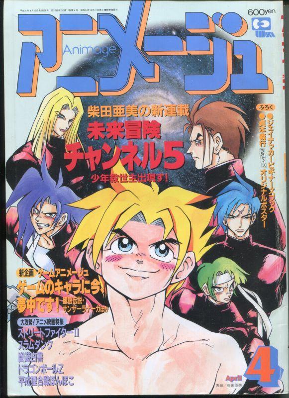 画像1: アニメージュ1994年4月号