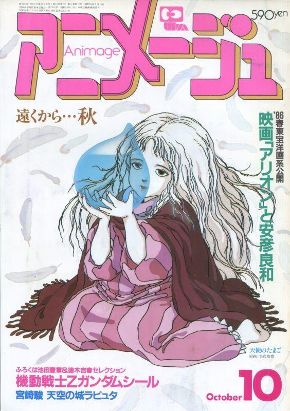 画像1: アニメージュ1985年10月号(Vol.88)