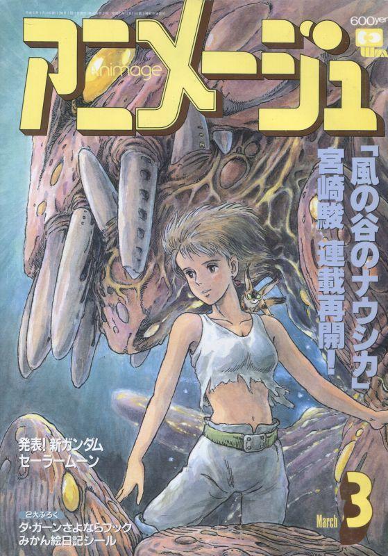 画像1: アニメージュ1993年3月号