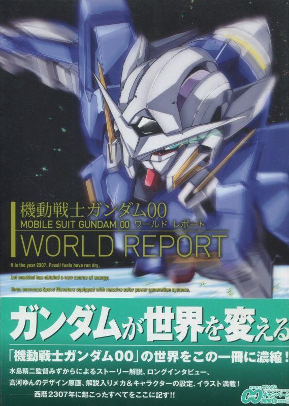 画像2: 「機動戦士ガンダム00 WORLD REPORT ワールド レポート」+「機動戦士ガンダム00 MISSION COMPLETE 2307-2312」