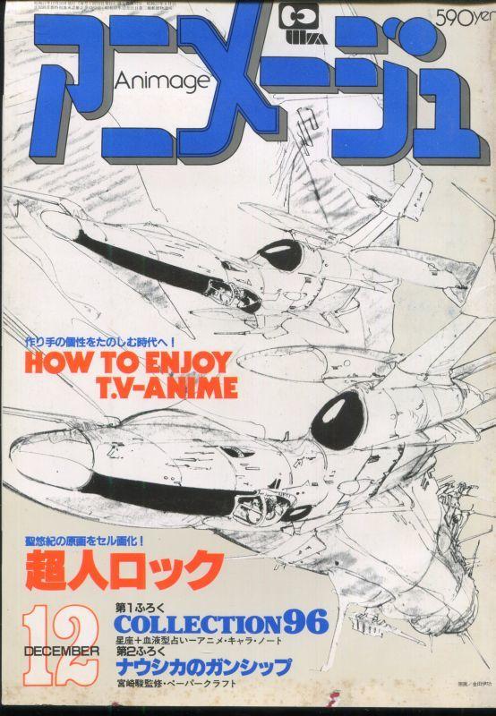 画像1: アニメージュ1982年12月号(Vol.54)