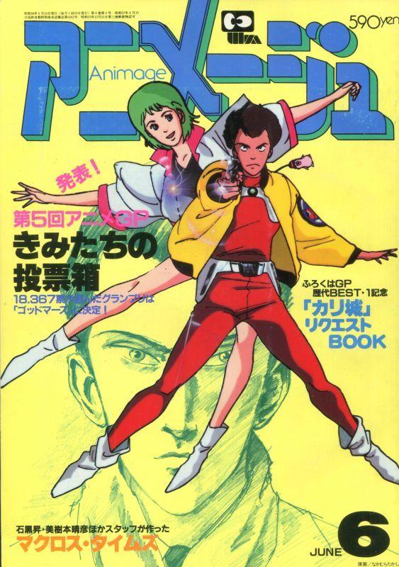 画像1: アニメージュ1983年6月号(Vol.60)