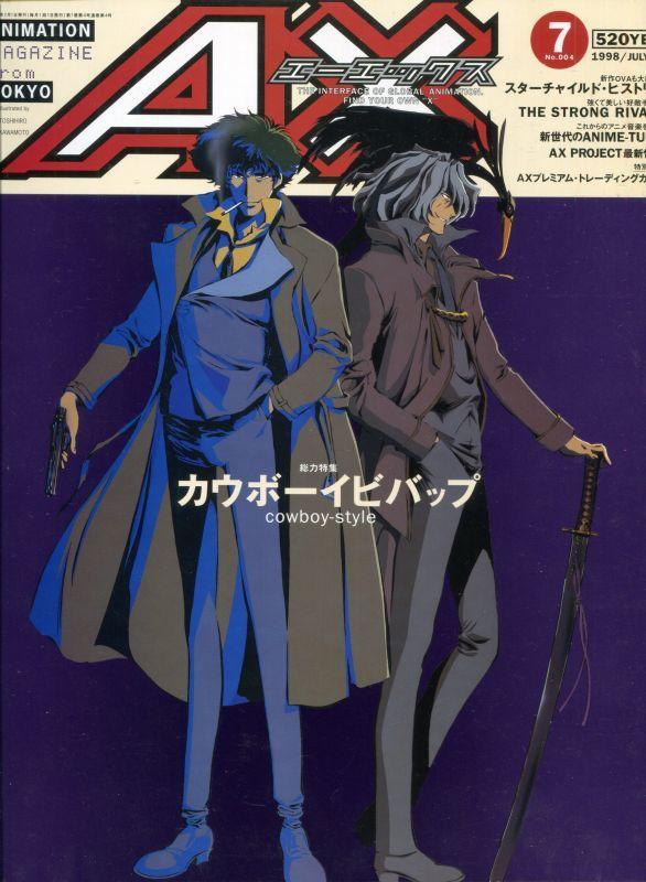 画像1: AX(月刊エーエックス)1998年7月号