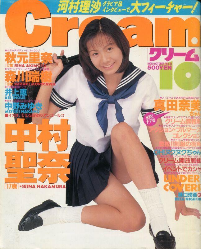 画像1: 月刊クリーム Cream 1996年10月号
