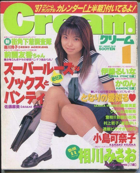 画像1: 月刊クリーム Cream 1997年1月号
