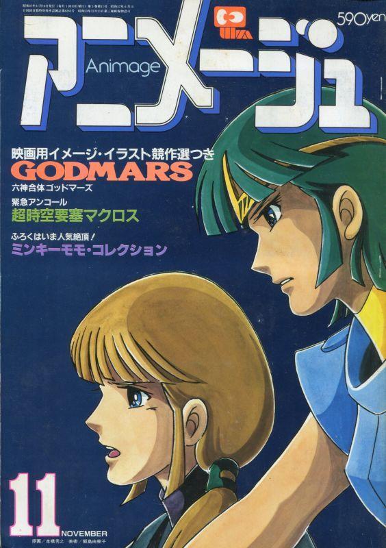 画像1: アニメージュ1982年11月号(Vol.53)