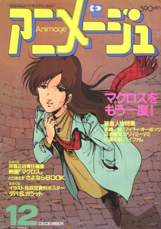 画像1: アニメージュ1984年12月号(Vol.78)