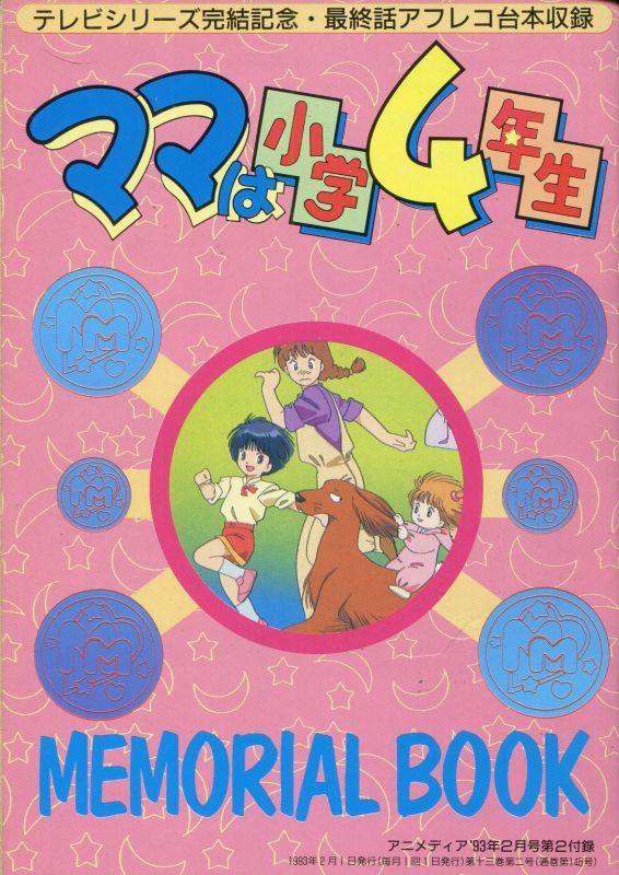 画像2: 伝説の勇者ダ・ガーン/ママは小学4年生 メモリアルブック