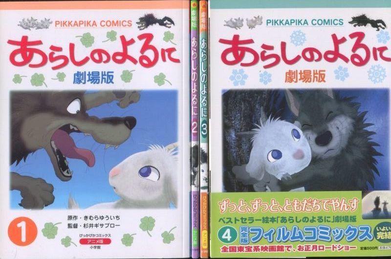 画像1: 劇場版 あらしのよるに フィルムコミック 1〜4巻(完結全4冊)