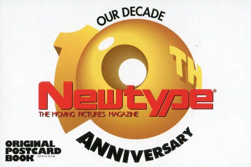 画像1: ニュータイプ 10th Anniversary  オリジナルポストカードブック