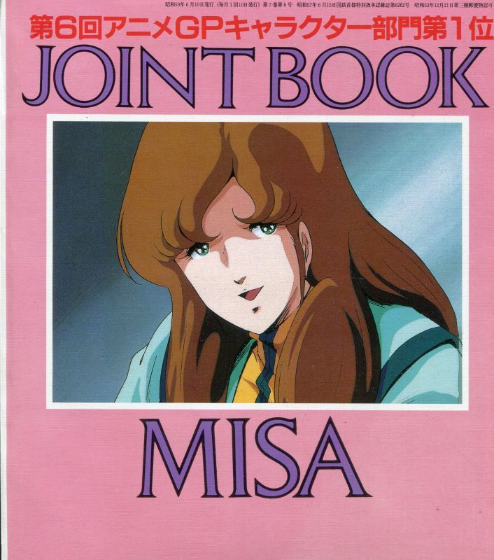 画像1: 第6回アニメGPキャラクター部門第1位 「JOINT BOOK」 女性:早瀬美沙(マクロス) 男性:キリコ(ボトムズ)