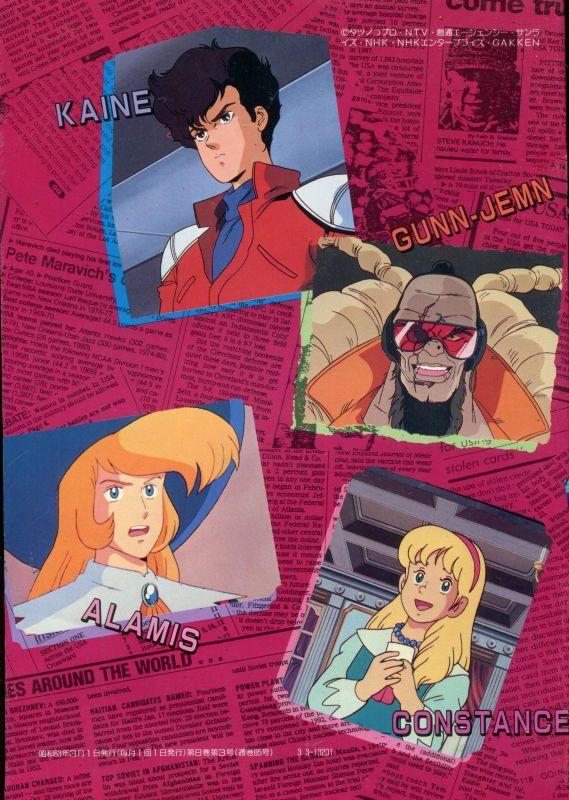 画像2: 私の秘密 SCRAP BOOK (「赤い光弾ジリオン」「アニメ三銃士」「機甲戦記ドラグナー」)