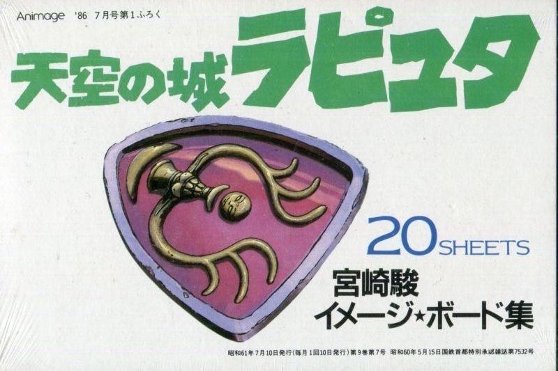 画像1: 天空の城ラピュタ 宮崎駿イメージボード集 (未開封)