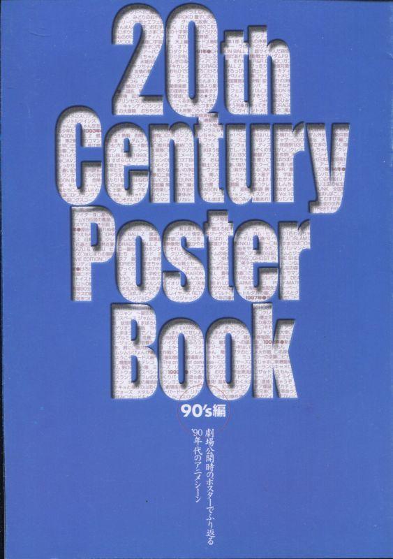 画像1: 20th Century Poster Book 90's編 劇場公開時のポスターでふり返る'90年代のアニメシーン