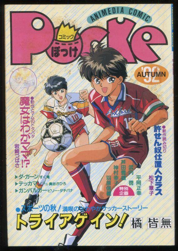 画像1: コミックぽっけ '92年AUTUMN