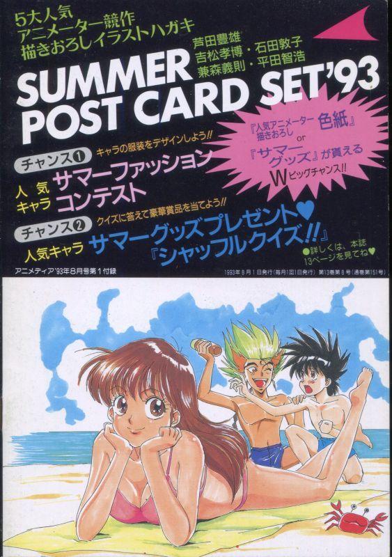 画像1: SUMMER POST CARD SET'93 5大人気アニメーター競作描きおろしイラストハガキ