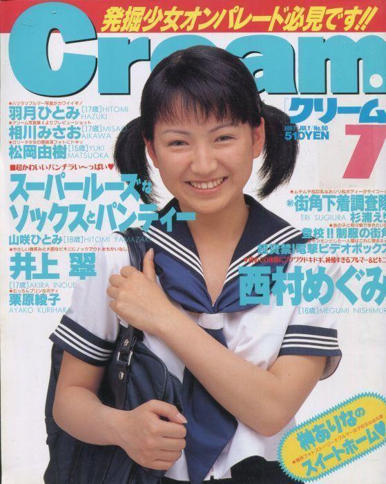 画像1: 月刊クリーム Cream 1997年7月号